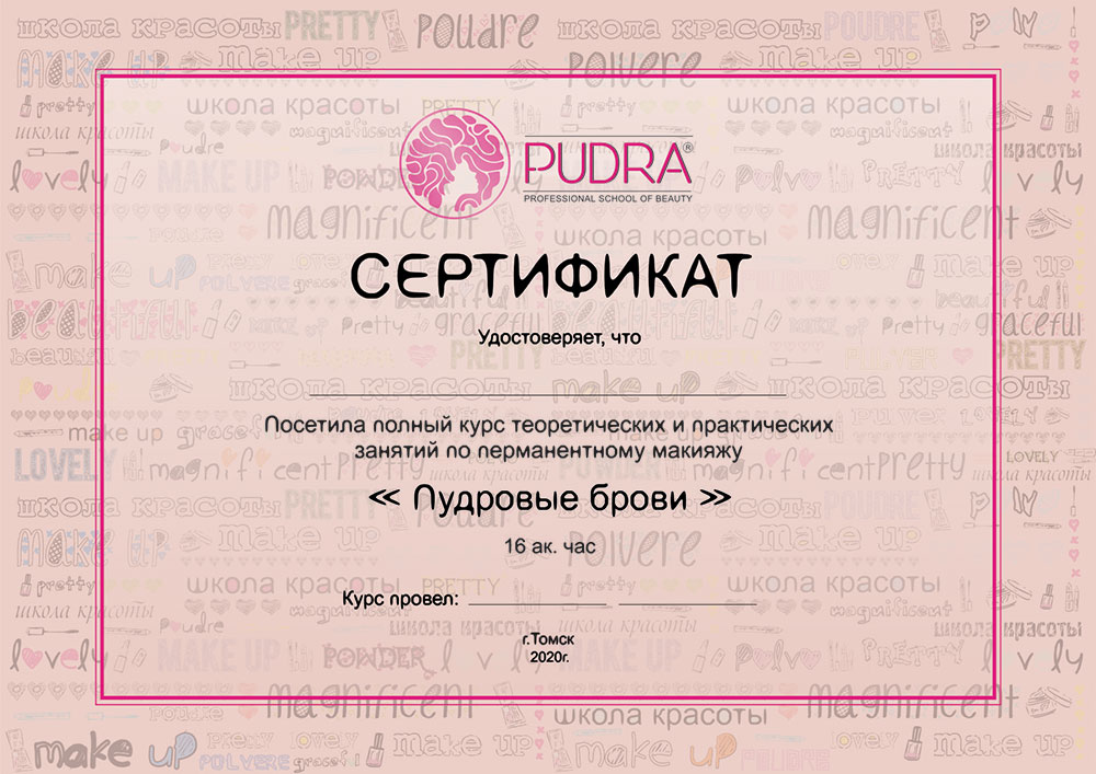 Сертификат Пудровые брови